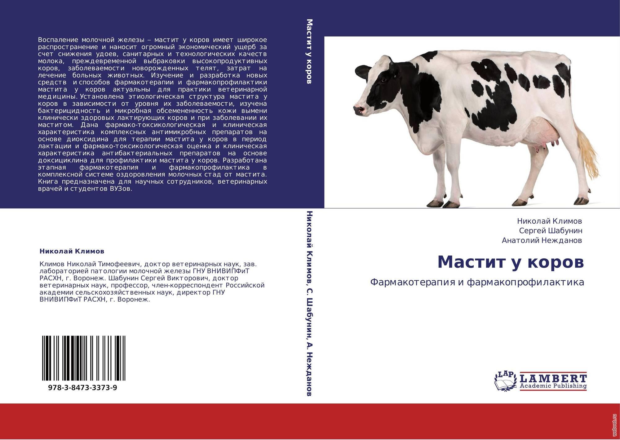 Библиотека - - - Мастит у коров